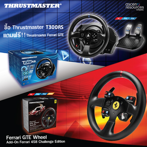 Thrustmaster T300RS แถมฟรี พ่วงมาลัย Ferrari 458
