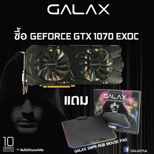 โปรโมชั่นเด็ดสุดคุ้ม ซื้อ GALAX GTX 1070 EXOC / EX แถมฟรี GALAX SNPR RGB Mouse Pad !!