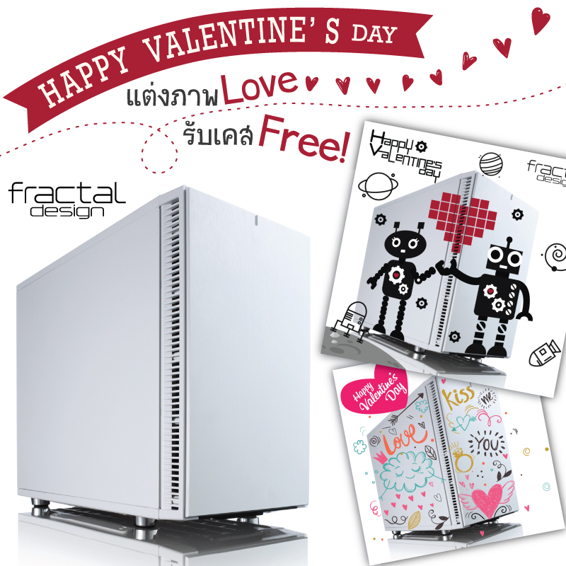 Fractal Design Valentine Day 2017 แจกเคส