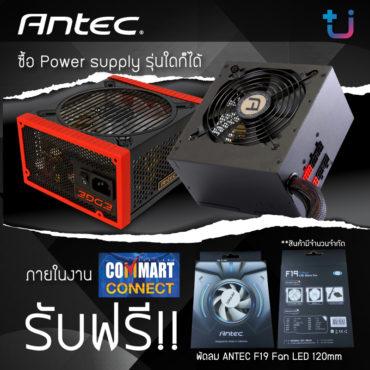 """โปรโมชั่นรับลมร้อน Commart Connect 2017 ซื้อ Power Supply """"Antec"""" แถม """"Antec F19 LED Silent Fan"""" ฟรี!!"""