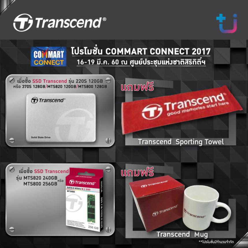 พบโปรโมชั่น SSD Transcend ในงาน Commart 2017 แถมเพียบ ซื้อก่อนได้ก่อน
