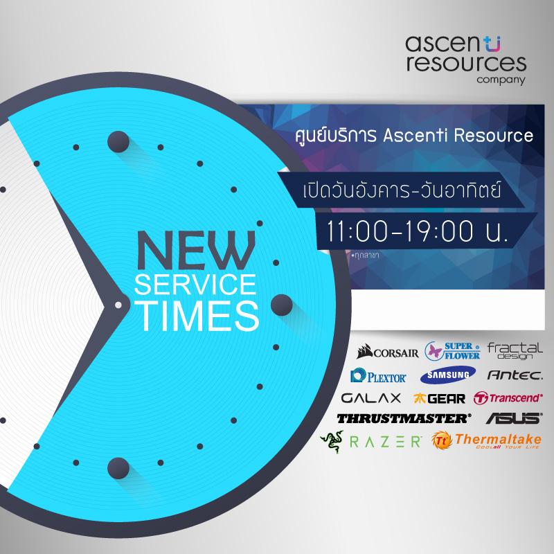 ศูนย์บริการ Ascenti Resources ปรับวันและเวลาเปิดให้บริการ