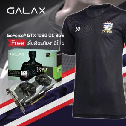 GALAX จัดโปรโมชั่นพิเศษสำหรับงาน COMMART CONNECT 16-19 MAR!! รักชาติ เชียร์ทีมชาติไทย