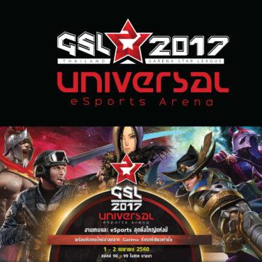 เตรียมตัวให้พร้อมกับงาน GSL 2017 งานเกมและแข่งขัน eSports ที่ใหญ่ที่สุดในอาเซียน วันที่ 1-2 เมษานี้