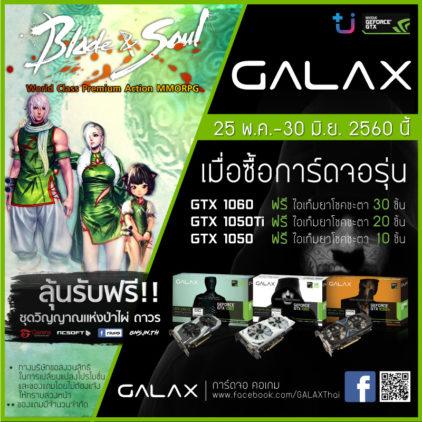 โปรโมชั่นสุดพิเศษ !! เมื่อซื้อการ์ดจอ GALAX GTX 1050 / 1050Ti / 1060 แถมฟรี !! Item Code เกมBlade and Soul