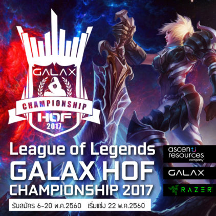 เปิดรับสมัครแล้ว!! สาวก lol ไม่ควรพลาด League of Legends GALAX HOF Championship 2017