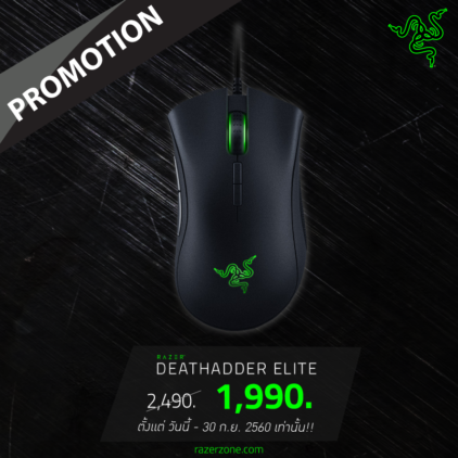Promotion Razer DeathAdder Elite ถึง 30 กันยายน 2560 นี้