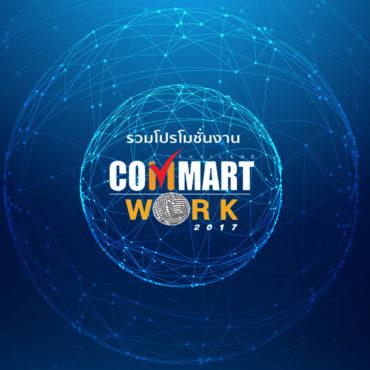 มาแล้วจัดเต็มโปรโมชั่นงาน Commart Work 2017 !!!