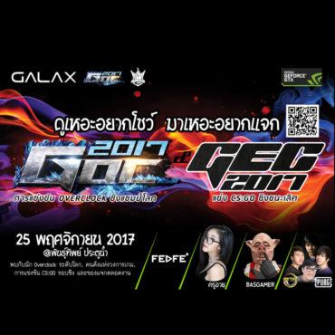 GALAX !! จัดงานสุดยิ่งใหญ่แห่งปี GOC and GEC 2017 ครั้งแรกในประเทศไทย