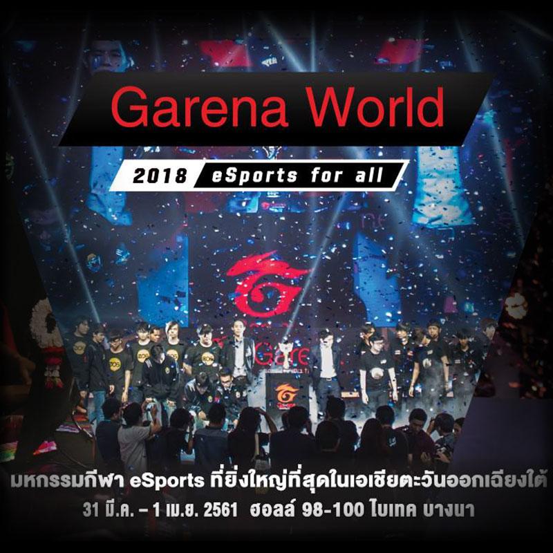 งาน Garena World มหกรรมเกมและกีฬาอีสปอร์ตที่ยิ่งใหญ่ที่สุดในอาเซียน