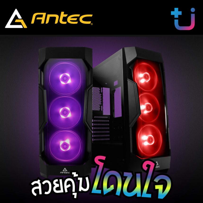 เคส RGB ชุดใหญ่ไฟกระพริบ Antec DF500 RGB ราคาโดนใจสุดๆ