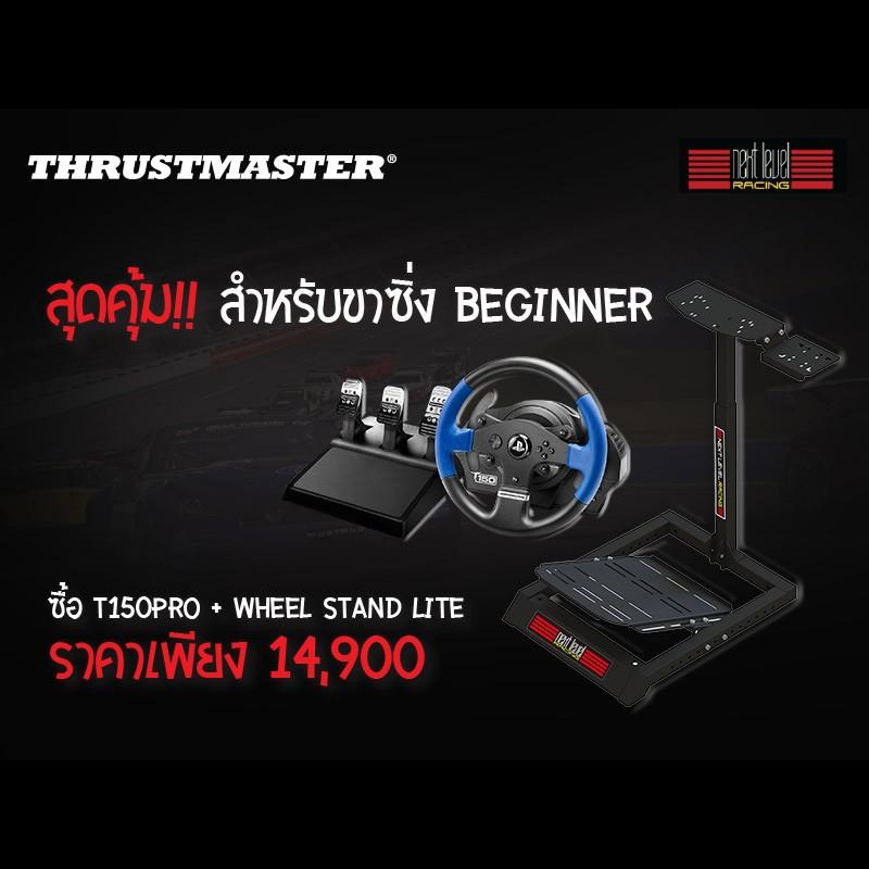 Racing Beginner Return!!! ออกตัวซิ่งกับ PRO ยกเซ็ต 14,900.-