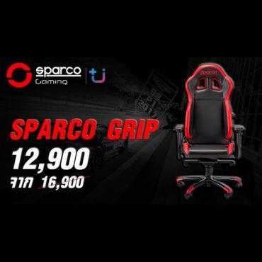 โปรโมชั่นพิเศษ ให้คุณได้เป็นเจ้าของเก้าอี้เบาะรถแข่ง Sparco ได้ง่ายๆ