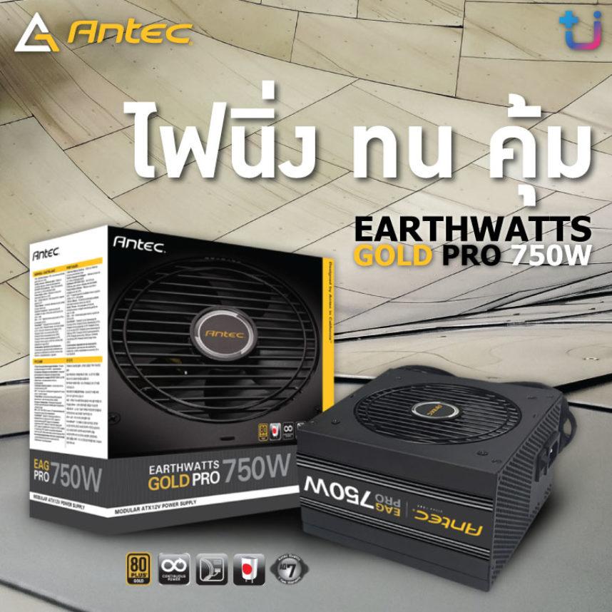 คุ้มจนต้องบอกต่อ Antec EarthWatts Gold Pro 750W ไส้ในเทพ จ่ายไฟนิ่ง ถอดสายได้