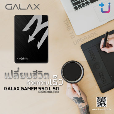 """เพิ่มความเร็วให้กับการทำงาน !!  """"SSD Galax GAMER L S11"""""""