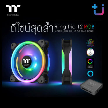 ดีไซด์ล้ำสุดๆ ด้วยไฟ RGB 16.8 ล้านสี !!  TT Premium Riing Trio 12 LED RGB Radiator