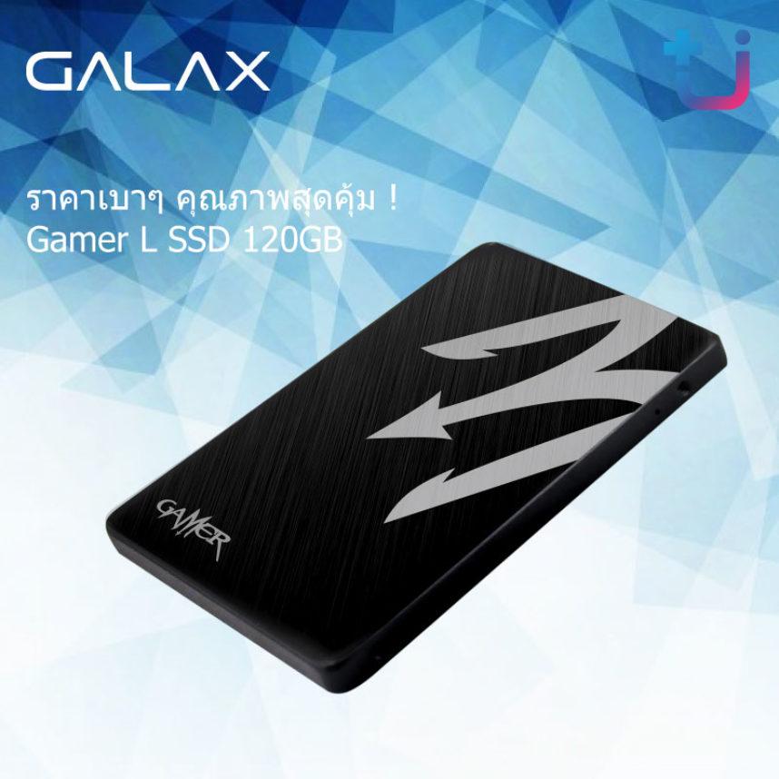 """ราคาโดนใจ สายเกมเมอร์ห้ามพลาด !!  """"SSD Galax GAMER L 120GB"""""""