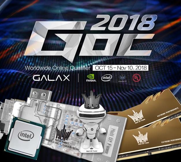 เชิญนักโอเวอร์คล็อกร่วมการแข่งขันโอเวอร์คล็อก GALAX GOC 2018