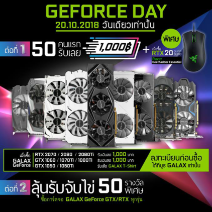 GALAX โปรสุดพิเศษ GeForce Day 20.10.2018 วันเดียวเท่านั้น