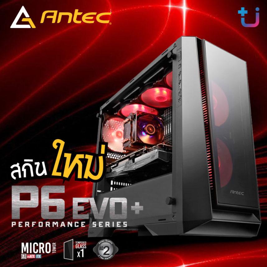 สกินใหม่ Antec P6 EVO+ น้องเล็ก กลายร่าง หล่อทะลุ 1,690 บาท