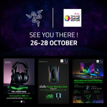 แรงจัด! โปรโมชั่นเกมมิ่งเกียร์ Razer ในงาน Thailand Game Show 2018