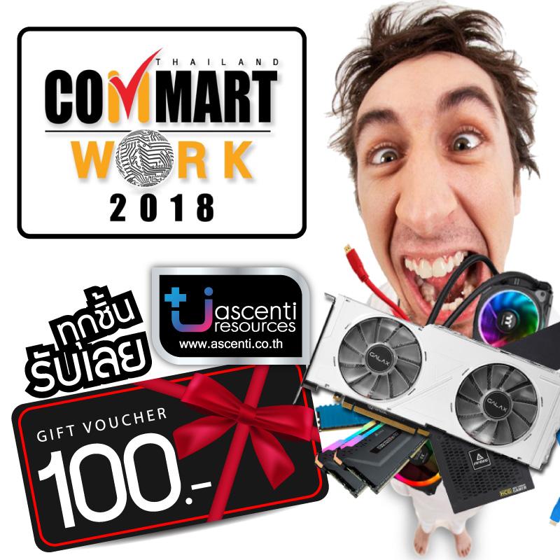 รวมโปร Commart Work 2018 พร้อมแจก Gift Voucher จาก Ascenti