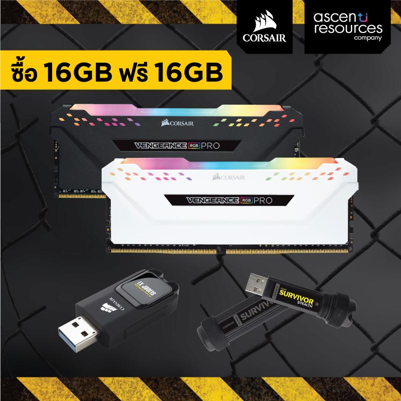 CORSAIR ใจดี ซื้อ 16GB แถมให้อีก 16GB!! กับโปรโมชั่นส่งท้ายปี