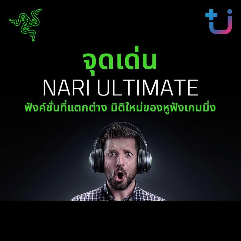 Razer Nari Ultimate มิติใหม่ด้านเสียงเพลง ดูหนัง และเกมมิ่ง