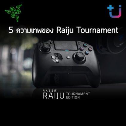 5 ความเทพของ Raiju Tournament