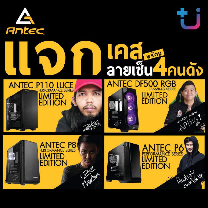จัดให้ตามสัญญา เเจกฟรี !! ร่วมกิจกรรมลุ้นรับเคส Antec พร้อมลายเซ็นคนดังประจำวงการ IT Limited Edition จำนวน 4 รางวัล