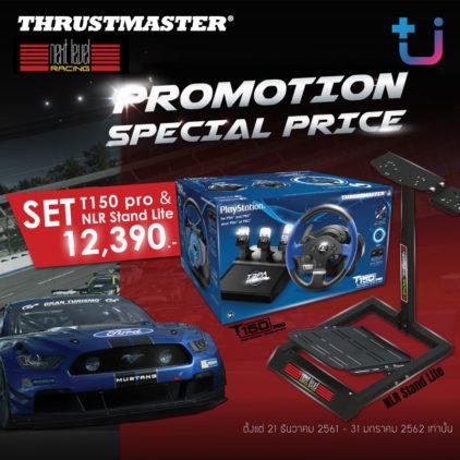 Set Promotion Thrustmaster ที่น่าสนใจสำหรับปลายปีนี้