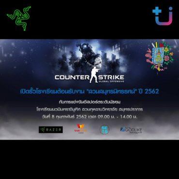 ภาพบรรยากาศงานแข่งขันรอบพิเศษ CS:GO Mini Tournament by Razer