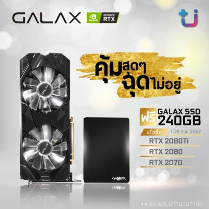 โปรโมชั่นพิเศษคุ้มสุดๆ เมื่อ GALAX ซื้อ VGA แถม SSD GALAX Gamer V 240GB ฟรีเลยทันที