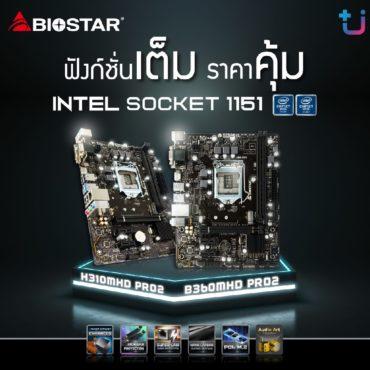 Biostar เมนบอร์ดฝั่ง Intel ที่มีฟังก์ชั่นจัดเต็ม ราคาสุดคุ้ม B360MHD PRO2 และ H310MHD PRO2