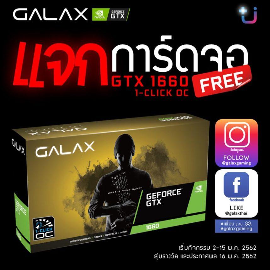 กิจกรรมต้อนรับเปิดเทอม กด Like และ Follow IG GALAX ลุ้นรับการ์ดจอ GALAX GTX 1660 ฟรี!!!