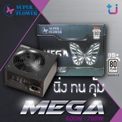 เปิดตัว PSU รุ่นใหม่ล่าสุด Super Flower MEGA600W และ 700W