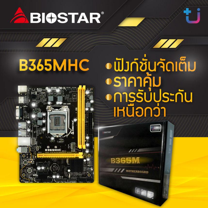 Ascenti เปิดตัวเมนบอร์ดสุดคุ้ม Biostar B365MHC