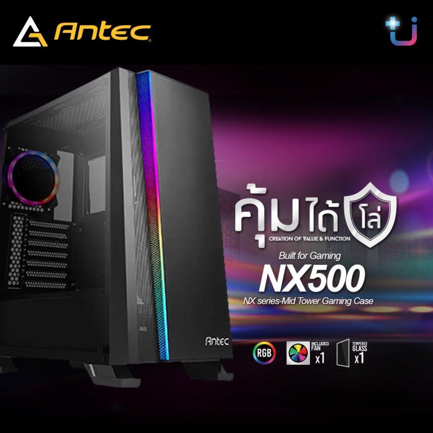 คุ้มได้โล่ 1,590 บาท เท่านั้น !! Antec NX 500 | Built For Gaming – Mid Tower Gaming Case