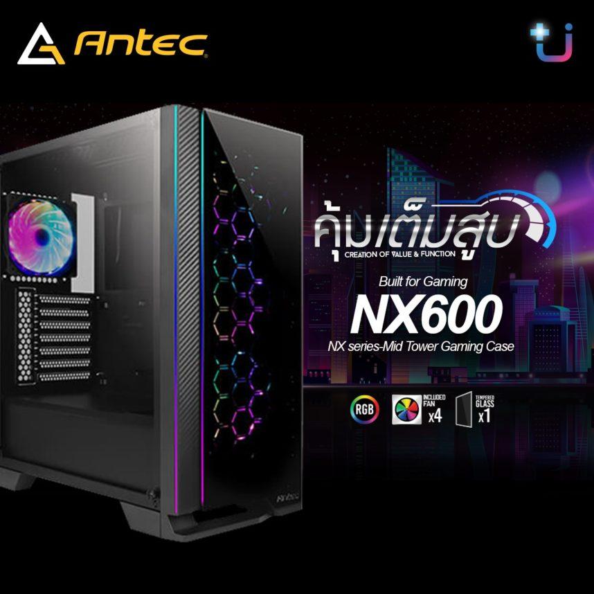 ที่สุดของความคุ้ม 1,990 บาท เท่านั้น !!Antec NX600เคสสุดคุ้มรุ่นใหม่ล่าสุด