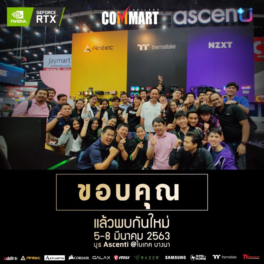 Commart 2019 : Thank you for coming