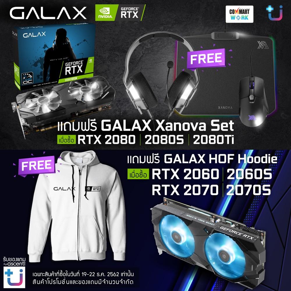 Galax แจกไม่อั้น HOF Hoodie และ Gaming Set ใน Commart