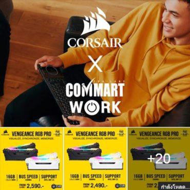 วิ่ง ไล่ โปร!! CORSAIR ลดแรงส่งท้ายปี